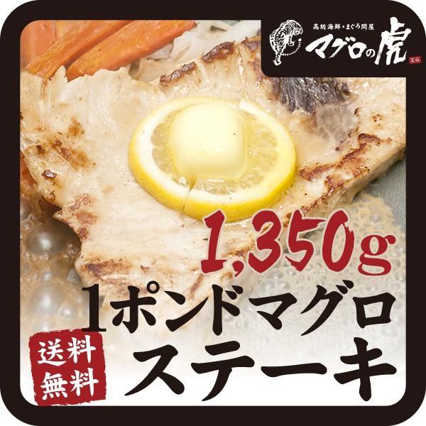 送料無料 メカジキマグロのワンポンドステーキ約1350g(約450g×3枚)バター焼きでどうぞ 。もちろん刺身もOK