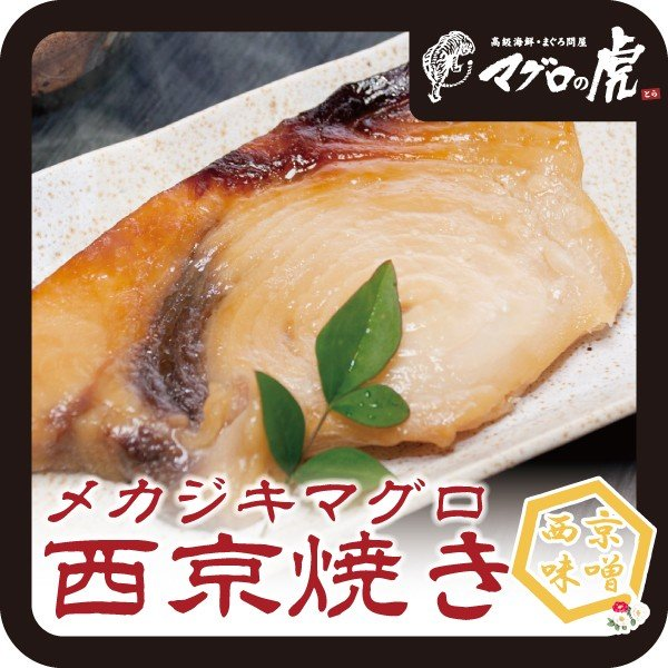 メカジキ マグロ 西京焼き (110g×2個) お取り寄せ グルメ ギフト まぐろ 鮪|aomonya