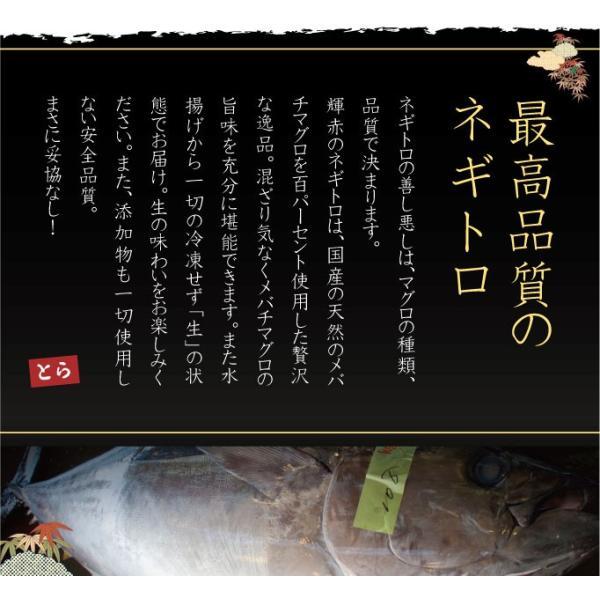【11月10日出荷】一番搾りネギトロ240g 保存料着色料無 天然メバチマグロ100%|aomonya|02