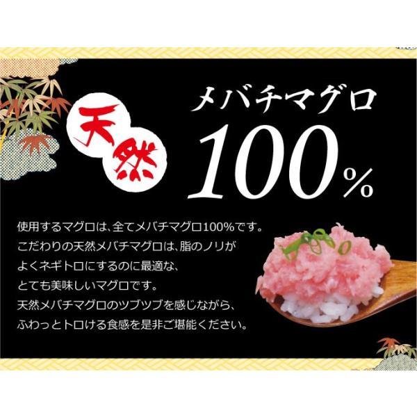 【11月10日出荷】一番搾りネギトロ240g 保存料着色料無 天然メバチマグロ100%|aomonya|04