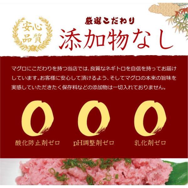 【11月10日出荷】一番搾りネギトロ240g 保存料着色料無 天然メバチマグロ100%|aomonya|05