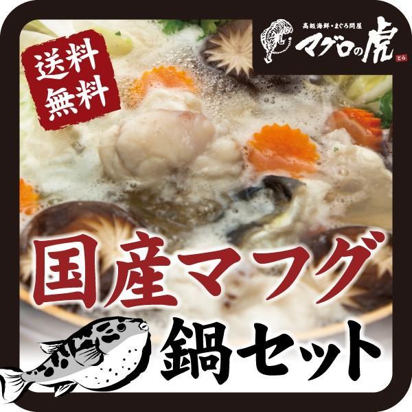 国産マフグ鍋3〜4人前(マフグ身400g、もみじおろし、ポン酢付)フグの女王様 海鮮詰め合わせ|aomonya