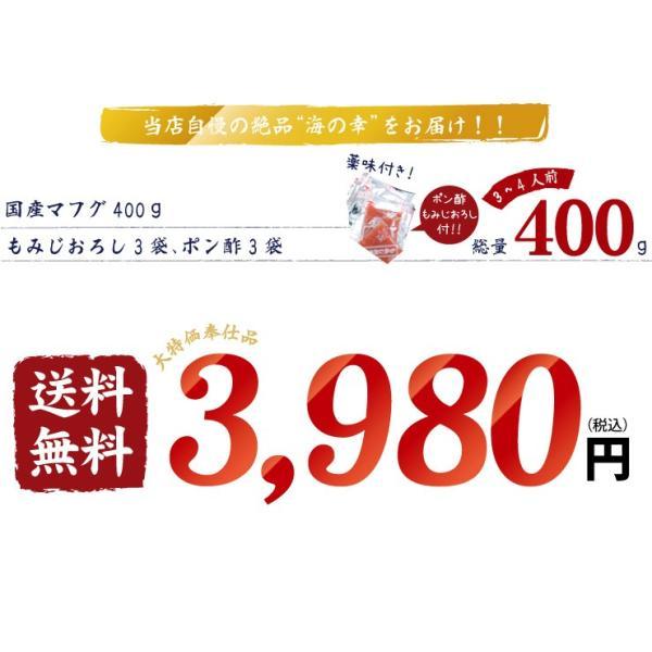 国産マフグ鍋3〜4人前(マフグ身400g、もみじおろし、ポン酢付)フグの女王様 海鮮詰め合わせ|aomonya|03