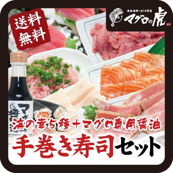 本マグロ入り 手巻き寿司セット 海の幸5種・マグロ専用醤油入