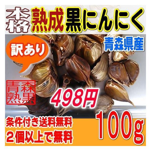 本格熟成 黒にんにく バラ 訳あり 100グラム 青森産 (2個以上で送料無料)|aomori-kurosyou