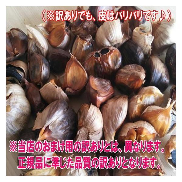 本格熟成 黒にんにく バラ 訳あり 100グラム 青森産 (2個以上で送料無料)|aomori-kurosyou|05