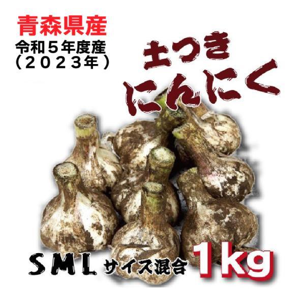 にんにく 青森県産 にんにく1kg SML混合 土付き 令和元年度産 福地ホワイト六片種|aomorihiba