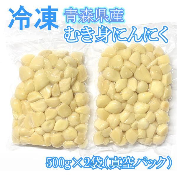 冷凍むきにんにく 青森県産 1kg バラ 福地ホワイト六片 送料無料
