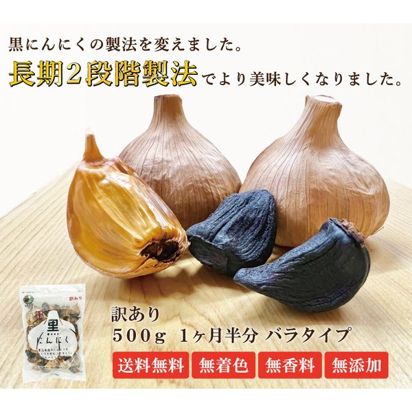 訳あり 黒にんにく B級 青森県産 バラ 詰め合わせ 500g 数量限定 送料無料|aomorihiba|02