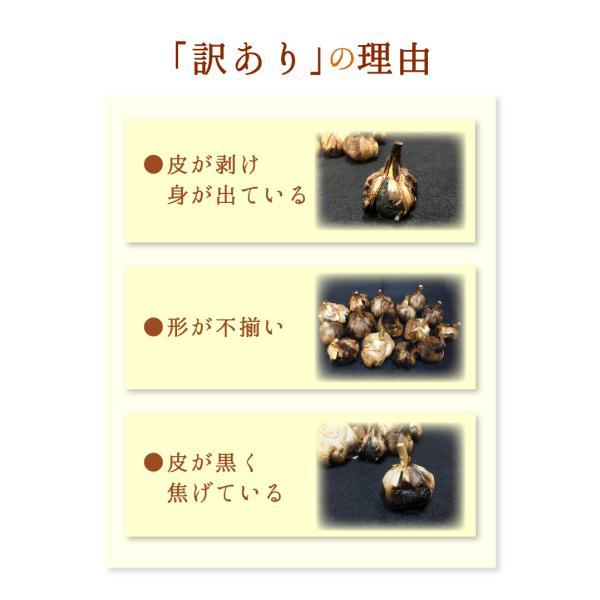 訳あり 黒にんにく B級 青森県産 バラ 詰め合わせ 500g 数量限定 送料無料|aomorihiba|03