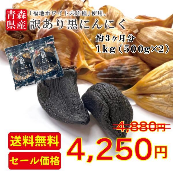 訳あり 黒にんにく B級 青森県産 バラ 詰め合わせ 1kg 数量限定 送料無料|aomorihiba