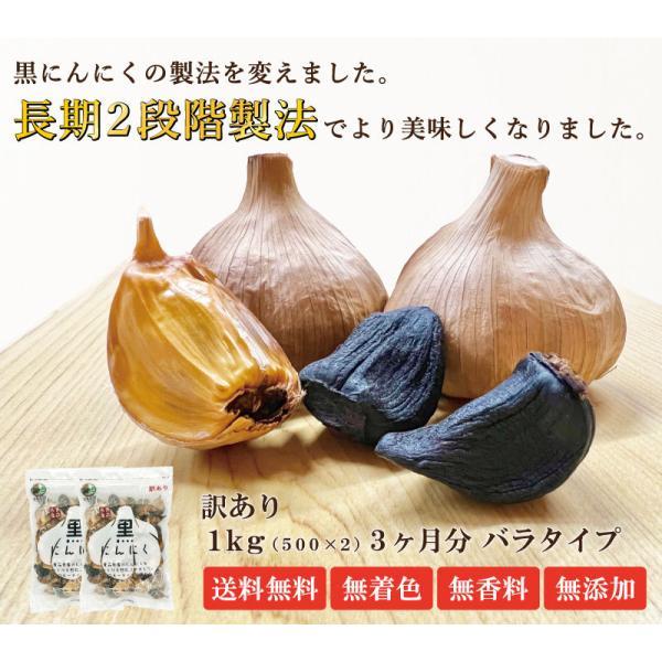 【訳あり】B級 青森県産 黒にんにく バラ 詰め合わせ 1kg 数量限定 送料無料|aomorihiba|02