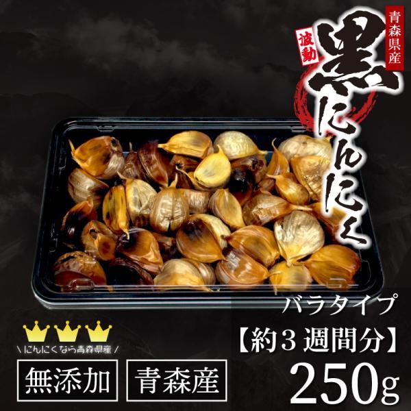 黒にんにく 青森県産 波動 バラ 250g 詰め合わせ お徳用 約3週間分 送料無料|aomorihiba