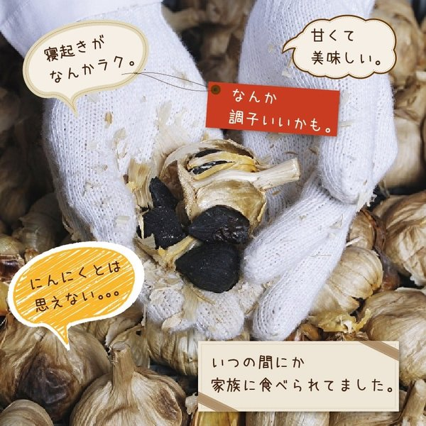 黒にんにく 青森県産 波動 バラ 250g 詰め合わせ お徳用 約3~4週間分 送料無料|aomorihiba|07