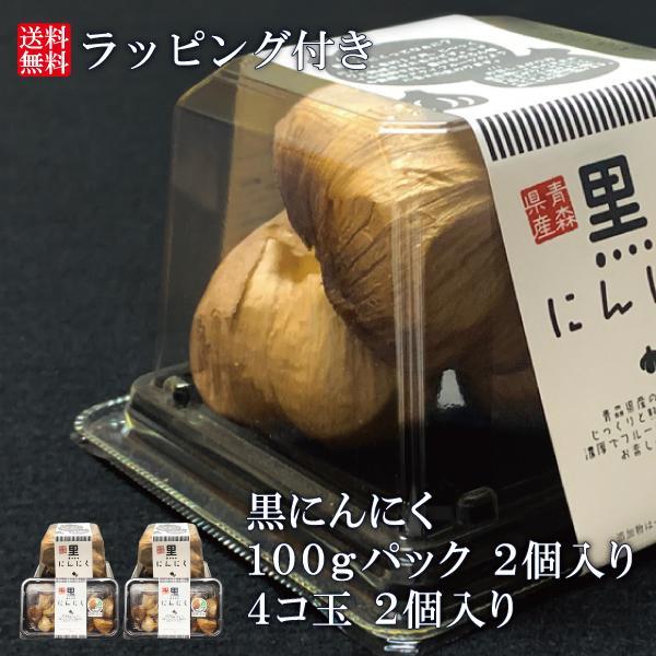 ギフト 黒にんにく 青森県産 玉バラセット 玉4個入2パック× バラ200g ギフト包装  送料無料
