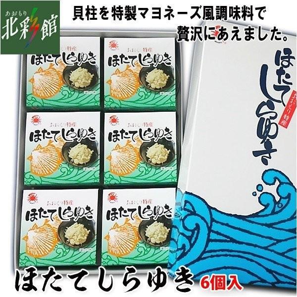 ◆【みなみや ほたてしらゆき6缶セット】 送料込み・産地直送 青森