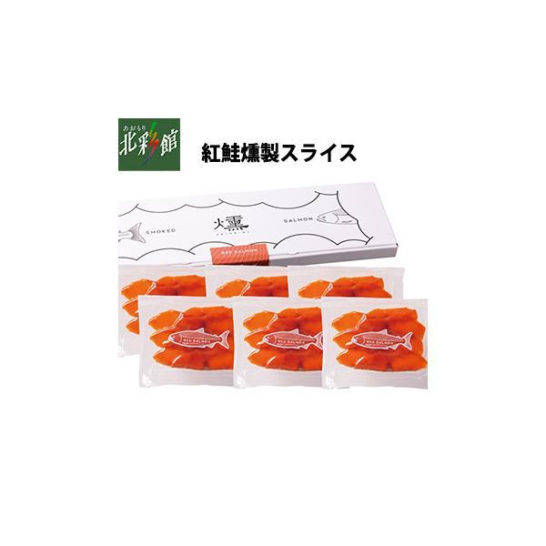 【あおもり食品 紅鮭燻製スライスA300】 送料込み・産地直送 青森