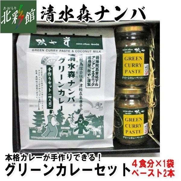 【弦や 清水森ナンバ・グリーンカレーギフトセットA】 送料込み・産地直送 青森