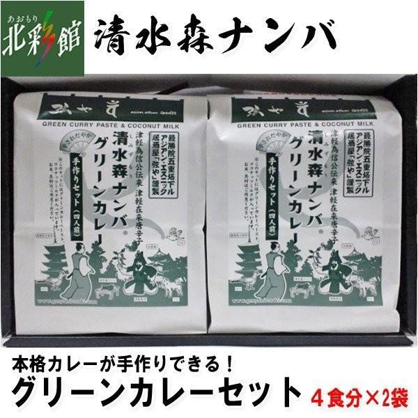 【弦や 清水森ナンバ・グリーンカレーギフトセットB】 送料込み・産地直送 青森