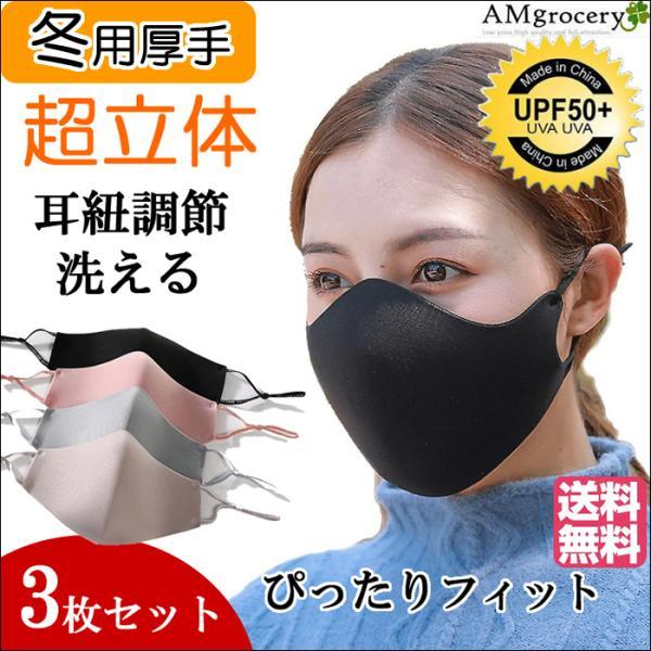 3枚入り マスク冬用マスクあったか耳が痛くなりにくい暖かい洗える秋冬保温立体マスクUVカット通勤通学飛沫対策男女兼用おしゃれ