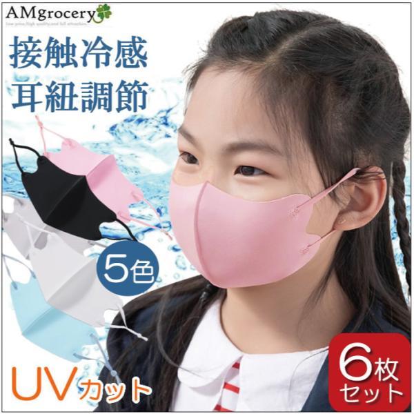子供用6枚セット マスク子供洗える春マスクキッズ冷感マスクUVカット子ども布マスク母の日耳紐調整できる呼吸しやすい耳が痛くない