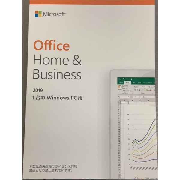 microsoft home and business 2016 vs 2019