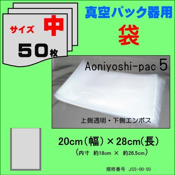 中50枚 真空パック器袋タイプ  幅20センチ×長28センチ  JS5-00-50 Aoniyoshi-pac5 通常ゆうパケット便発送 日時指定不可 代引不可|aoniyoshi