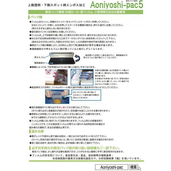 中50枚 真空パック器袋タイプ  幅20センチ×長28センチ  JS5-00-50 Aoniyoshi-pac5 通常ゆうパケット便発送 日時指定不可 代引不可|aoniyoshi|02