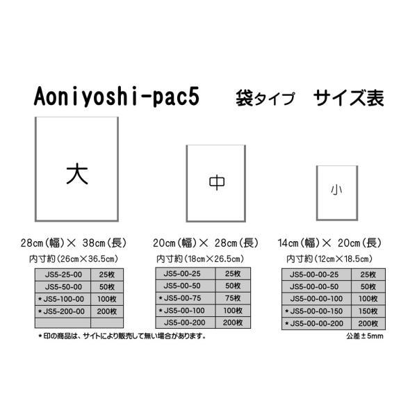 中50枚 真空パック器袋タイプ  幅20センチ×長28センチ  JS5-00-50 Aoniyoshi-pac5 通常ゆうパケット便発送 日時指定不可 代引不可|aoniyoshi|03