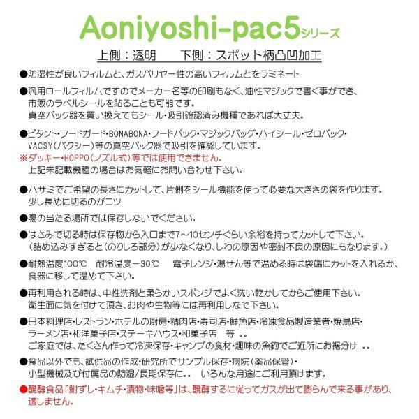 中50枚 真空パック器袋タイプ  幅20センチ×長28センチ  JS5-00-50 Aoniyoshi-pac5 通常ゆうパケット便発送 日時指定不可 代引不可|aoniyoshi|04