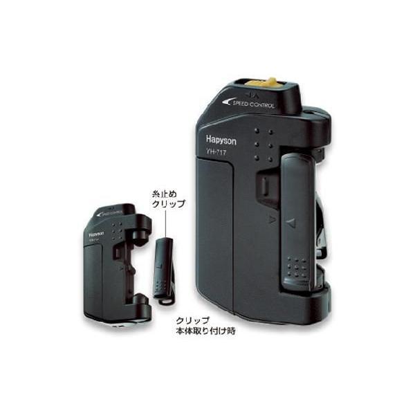 ハピソン(Hapyson) 乾電池式ライン結び器 スピードコントロール機能付きラインツイスター YH-717P