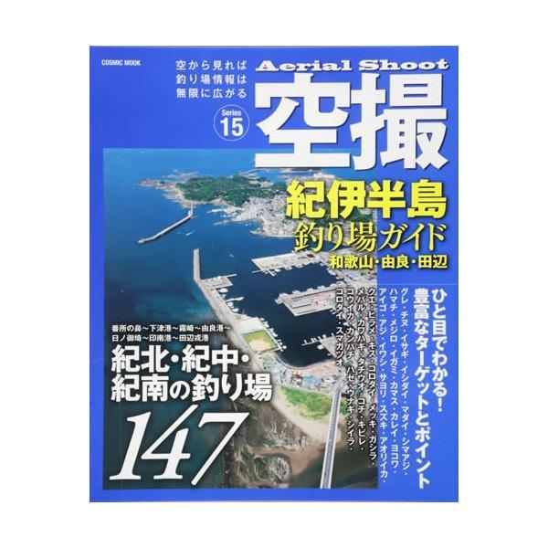 コスミック 空撮15 紀伊半島 釣り場ガイド(和歌山・由良・田辺)