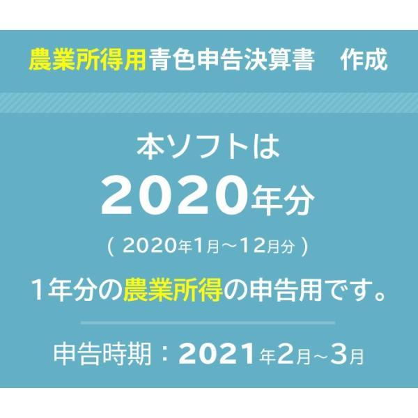 2020年版 らくらく青色申告 農業版 aoshin 02