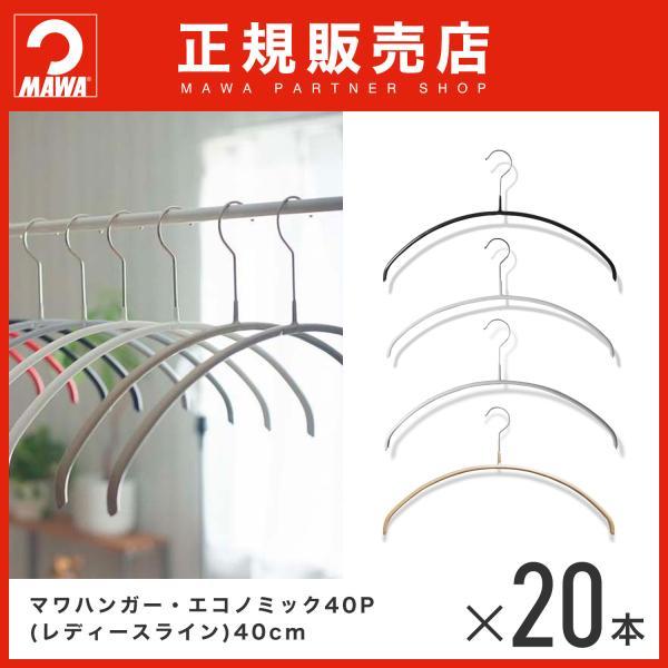 ハンガー マワハンガー MAWAハンガー レディースライン ホワイト 20本セット エコノミック 40P おしゃれ(まとめ買いクーポンあり)