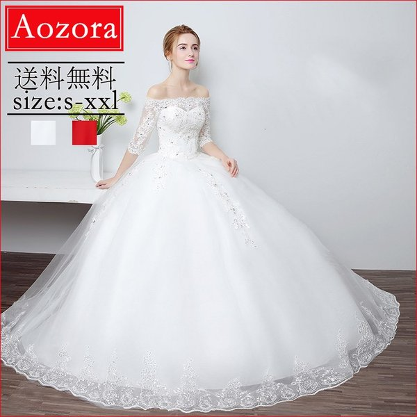ウェディングドレス 二次会 ウエディングドレス ロング 二次会ドレス パーティードレス ロングドレス 花嫁ドレス カラードレス 大きいサイズ 結婚式 白 ホワイト aozoras
