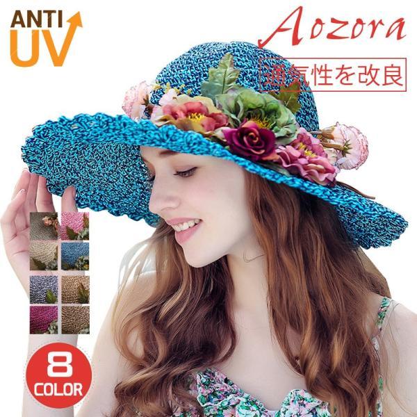 帽子 レディース ハット UV 春 夏 つば広 女優帽 ストローハット 折りたたみ UVカット 大きいサイズ 紫外線 対策 サンバイザー 麦わら帽子 ワイドハット 春秋 aozoras