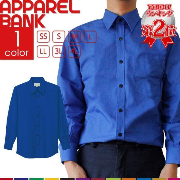 青シャツ メンズ シャツ 長袖 カラーシャツ レディース 青 シャツ ワイシャツ ブルー 無地 コスプレ 衣装 ap-b