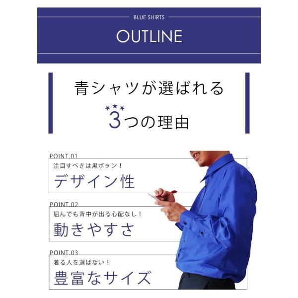 青シャツ メンズ シャツ 長袖 カラーシャツ レディース 青 シャツ ワイシャツ ブルー 無地 コスプレ 衣装 ap-b 03