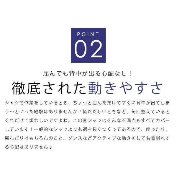 青シャツ メンズ シャツ 長袖 カラーシャツ レディース 青 シャツ ワイシャツ ブルー 無地 コスプレ 衣装 ap-b 05