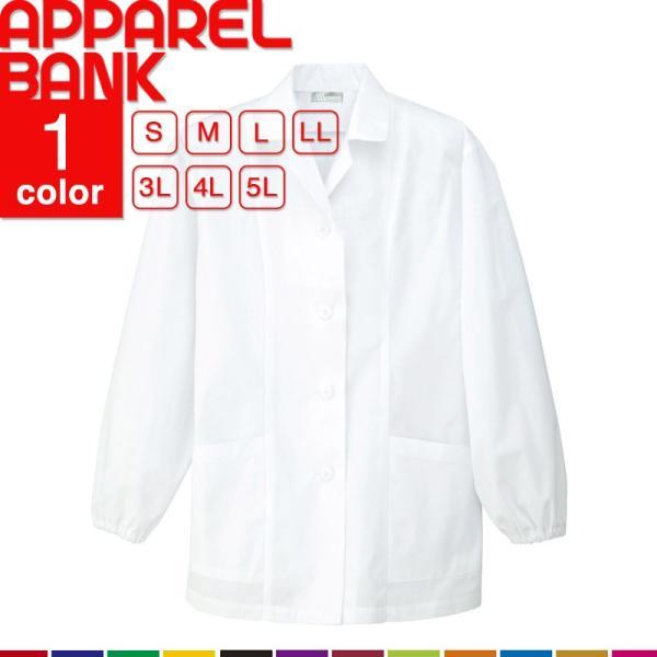調理白衣 調理着 長袖 レディース 衿付き 女性用 厨房着 食品加工白衣  AITOZ ナノ加工 吸水 防汚 ホワイト アイトス|ap-b