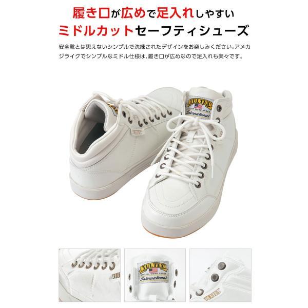 安全靴 メンズ スニーカー セーフティーシューズ TULTEX  タルテックス レディース ハイカットスニーカー 51633 ap-b 03