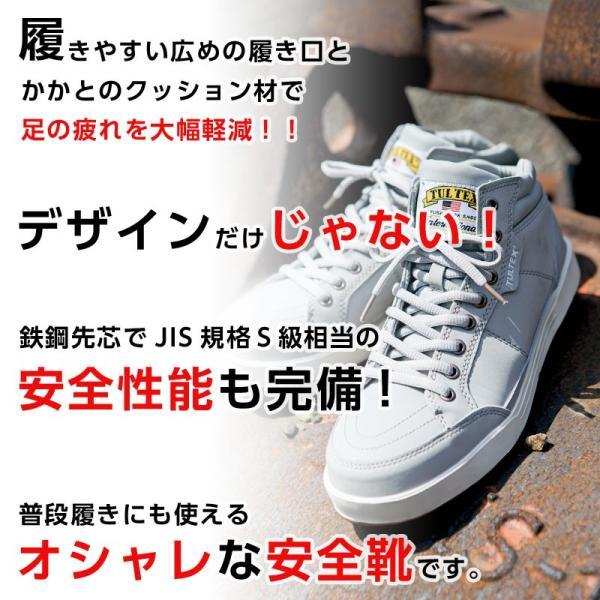 安全靴 メンズ スニーカー セーフティーシューズ TULTEX  タルテックス レディース ハイカットスニーカー 51633 ap-b 06