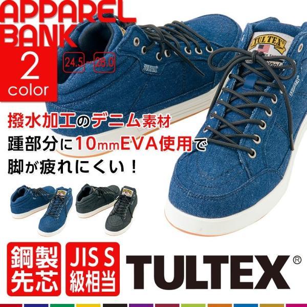 安全靴 ミドルカット メンズ タルテックス TULTEX スニーカー デニムタイプ セーフティーシューズ 51644 作業靴|ap-b