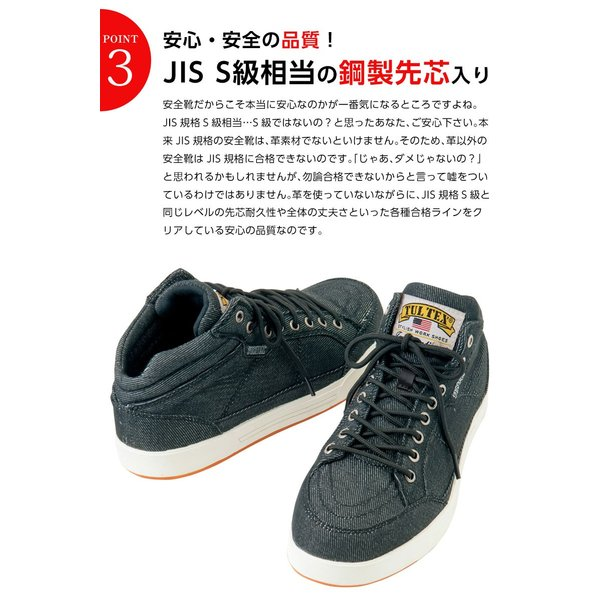 安全靴 ミドルカット メンズ タルテックス TULTEX スニーカー デニムタイプ セーフティーシューズ 51644 作業靴|ap-b|05