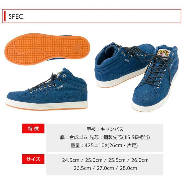 安全靴 ミドルカット メンズ タルテックス TULTEX スニーカー デニムタイプ セーフティーシューズ 51644 作業靴|ap-b|07