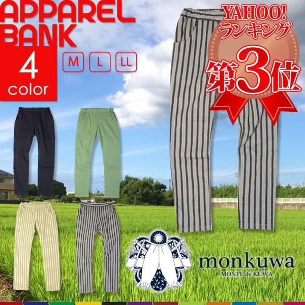 ストレッチパンツ レディース 農作業着 パンツ monkuwa 作業ズボン 女性 農作業 ワーク ガーデニング|ap-b