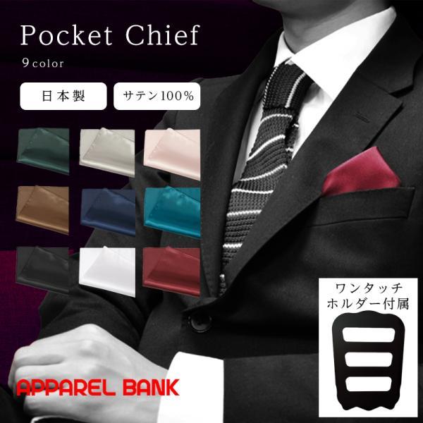 ポケットチーフ ホルダー付き 結婚式 メンズ 日本製 当日出荷 ホワイト 無地 ハンカチーフ フォーマルチーフ パーティー フォーマル小物 ap-b