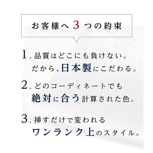 ポケットチーフ ホルダー付き 結婚式 メンズ 日本製 当日出荷 ホワイト 無地 ハンカチーフ フォーマルチーフ パーティー フォーマル小物 ap-b 06