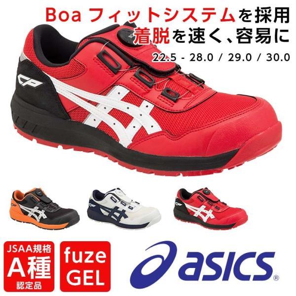 アシックス 安全靴 スニーカー ローカット BOA 作業靴 ウィンジョブ CP209 フィットシステム JSAA規格A種 認定番号2061|ap-b