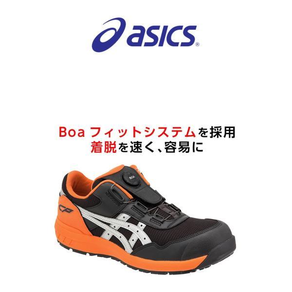 アシックス 安全靴 スニーカー ローカット BOA 作業靴 ウィンジョブ CP209 フィットシステム JSAA規格A種 認定番号2061|ap-b|02